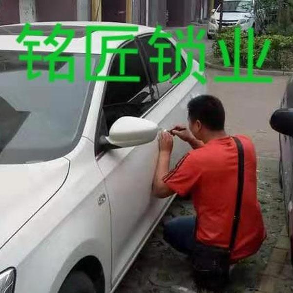 汽车开锁技术学习